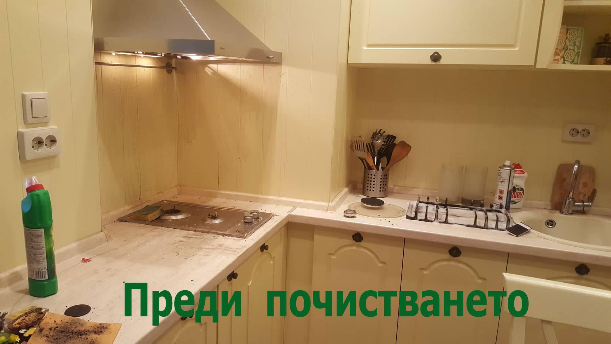 преди почистването на кухнята