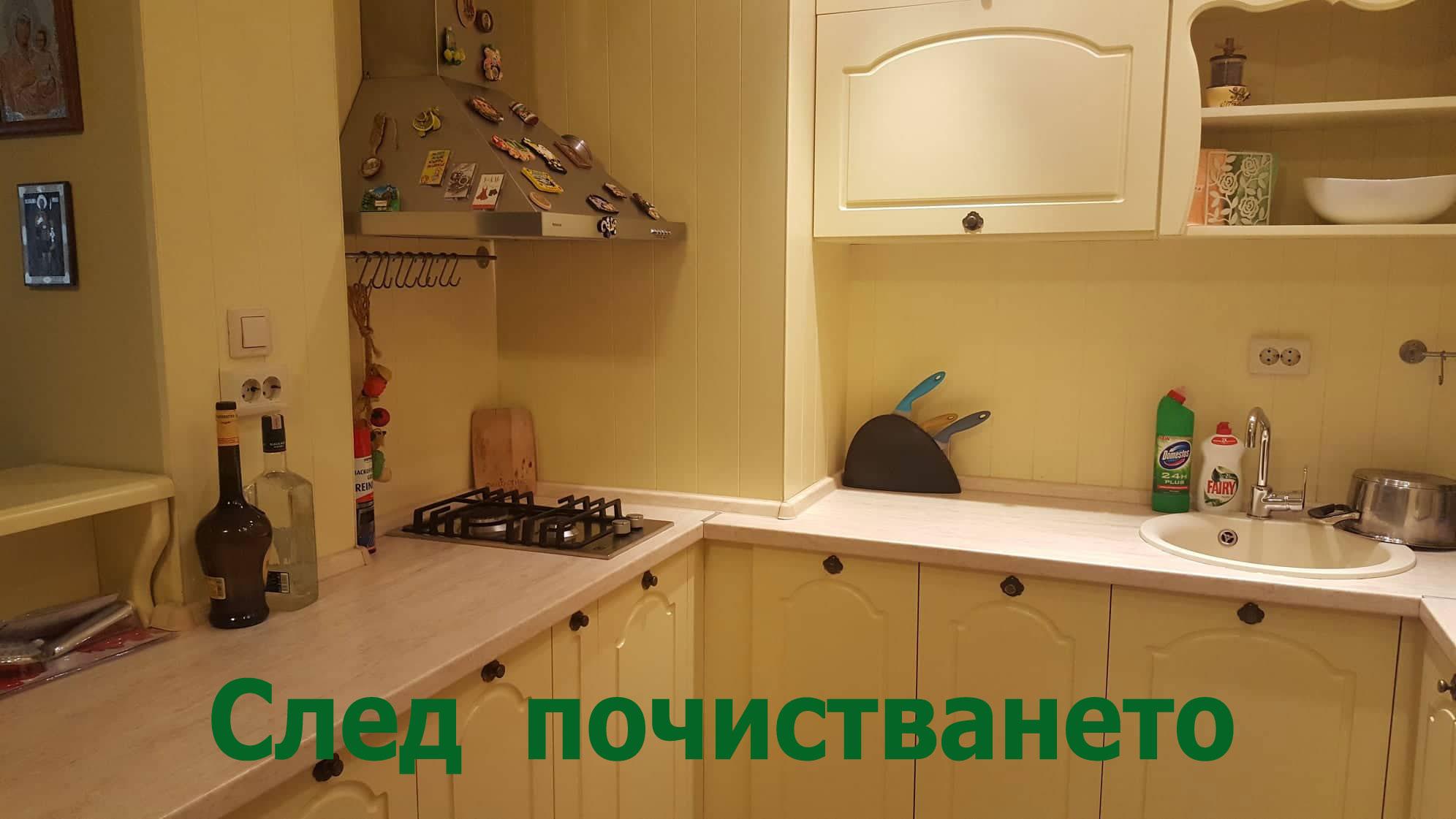 след почистването на кухнята
